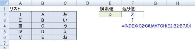 index-match_01